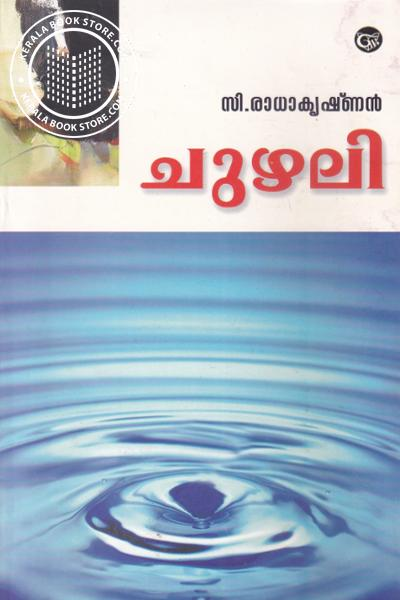 Cover Image of Book ചുഴലി