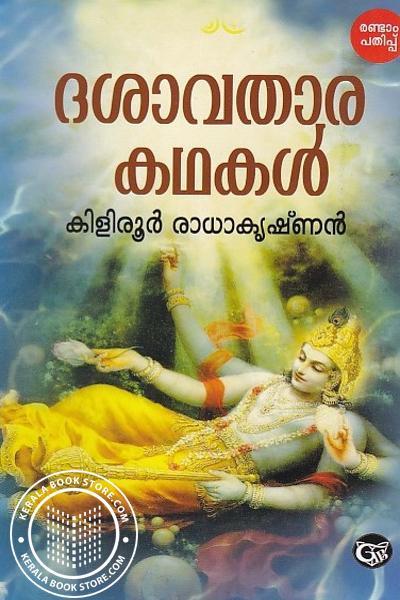 Cover Image of Book ദശാവതാര കഥകള്