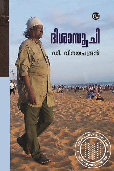 Cover Image of Book ദിശാസൂചി