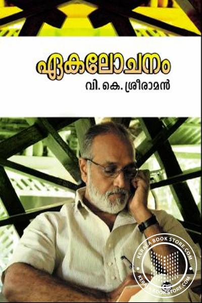 Cover Image of Book Eaakalochanam
