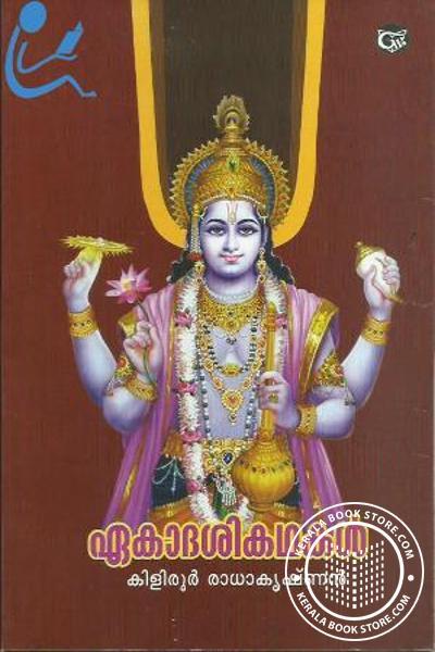 Cover Image of Book Ekadeshi Mahathmya Kathakal