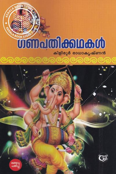 Cover Image of Book Ganapathikkathakal