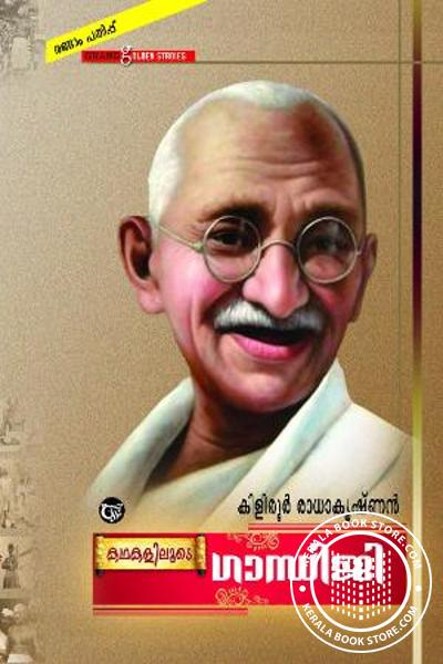 Cover Image of Book Gandhiji