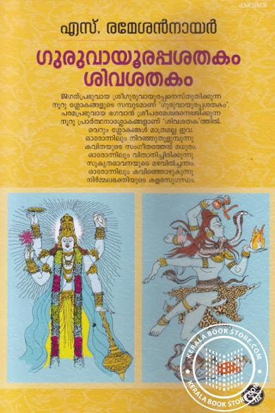 Cover Image of Book Guruvayoorappa Sathakam