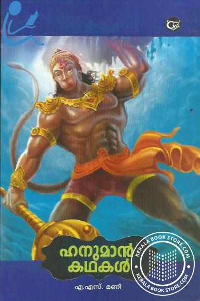 Cover Image of Book Hanuman Kathakal