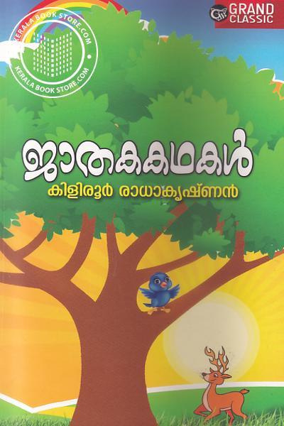 Cover Image of Book Jathakakathakal