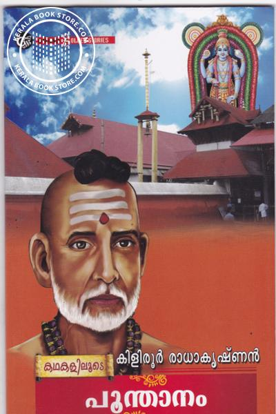 Cover Image of Book Kathakaliloode Poonthanam