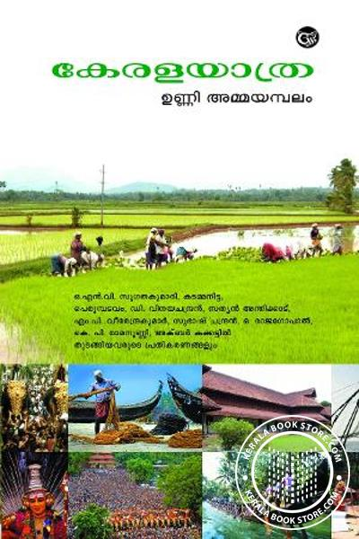 Cover Image of Book Kerala Yathra