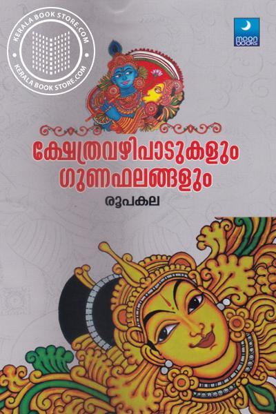 Cover Image of Book Kshetra Vazhipadukalum Gunabhalangalum