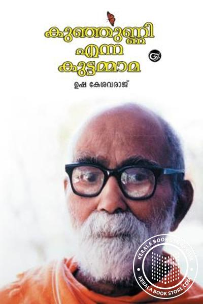 Cover Image of Book Kunjunni Enna Kuttammama