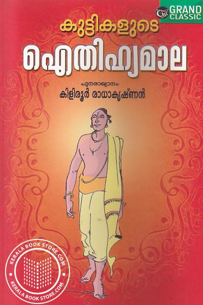 Cover Image of Book Kuttykalude Itheehyamala