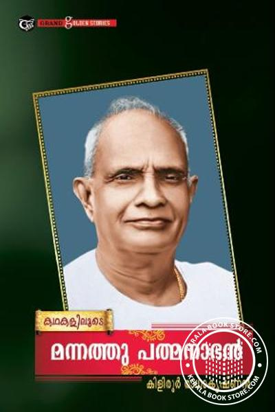 Cover Image of Book Mannathupadmanabhan