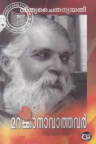 Cover Image of Book Marakkanaavathavar