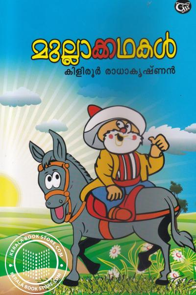 Cover Image of Book Mullakathakal