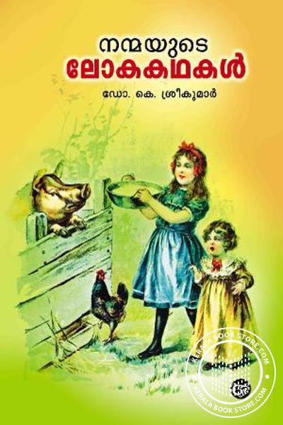 Cover Image of Book Nanmayude Loka kathakal
