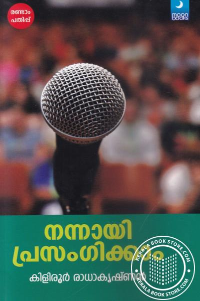Cover Image of Book Nannayi Prasangikkam