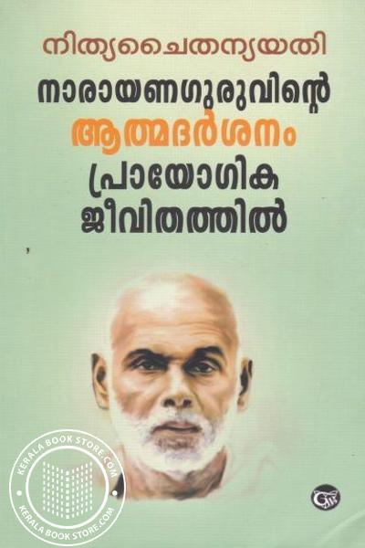 Cover Image of Book Narayanaguruvinte Aathmadharshanam Praayogika Jeevithathil