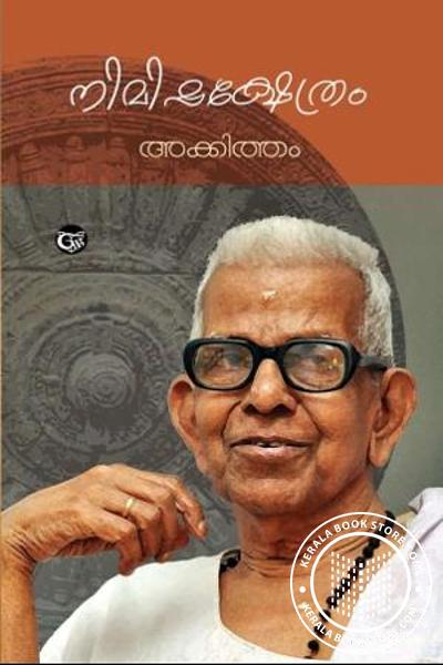 Cover Image of Book Nimisha Kshethram