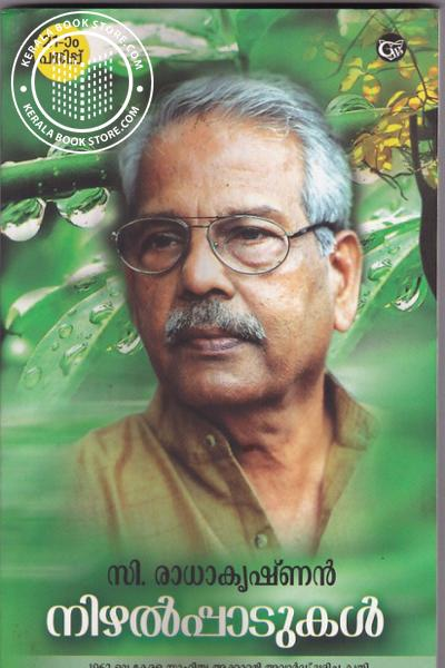 Cover Image of Book Nizhalppadukal