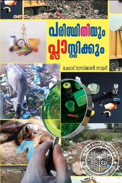 Cover Image of Book Paristhithiyum Plastikkum