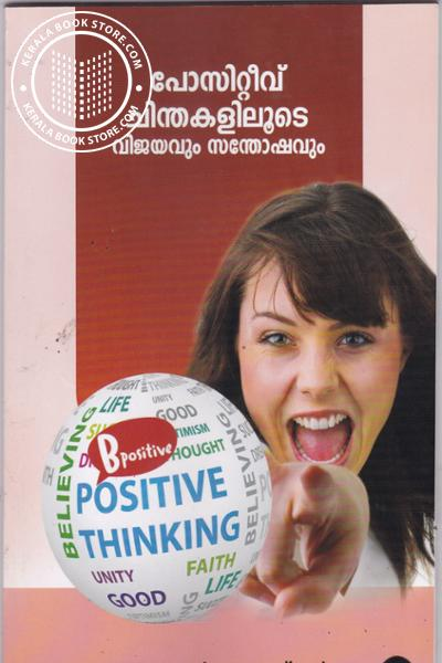Cover Image of Book Positive Chinthakalilude Vijayavum Santhoshavum