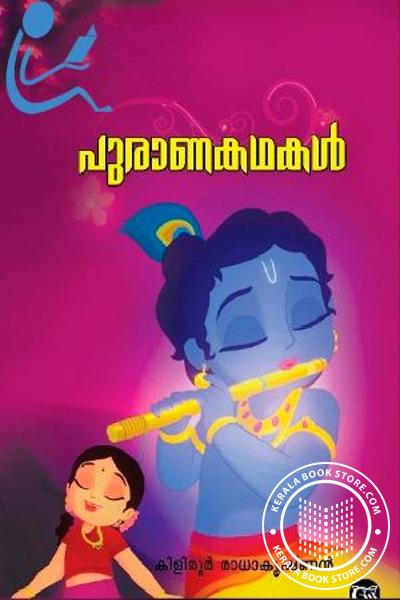 Cover Image of Book Purana Kathakal