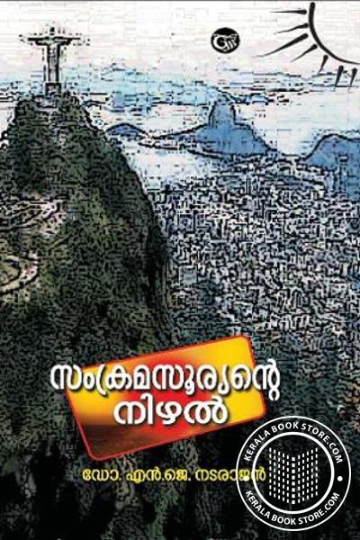 Cover Image of Book Sankrama Sooryante Nizhal