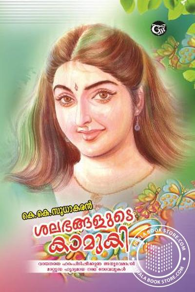 Cover Image of Book Shalabhangalude Kamuki
