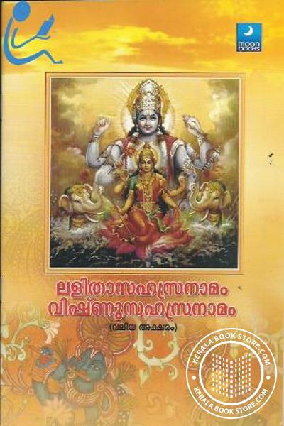 Cover Image of Book Sree Lalithasahasranamastotram, Sree Vishnusahasranamastotram