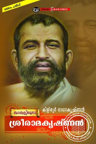 Cover Image of Book Sree Ramakrishnan