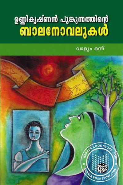 Cover Image of Book ഉണ്ണികൃഷ്ണന് പൂങ്കുന്നത്തിന്റ ബാല നോവലുകള്