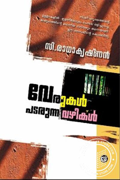 Cover Image of Book Verukal Padarunna Vazhikal
