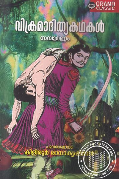 Cover Image of Book Vikramadithyakathakal