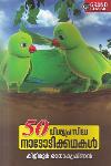 Thumbnail image of Book 50 വിശ്വപ്രസിദ്ധ നാടോടിക്കഥകള്