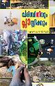 Thumbnail image of Book Paristhithiyum Plastikkum