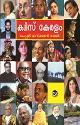 Thumbnail image of Book Quiz Keralam
