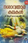 Thumbnail image of Book ദശാവതാര കഥകള്