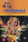 Thumbnail image of Book Ganapathikkathakal