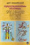 Thumbnail image of Book ഗുരുവായൂരപ്പശതകം ശിവശതകം
