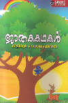 Thumbnail image of Book ജാതകകഥകള്‍