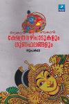 Thumbnail image of Book Kshetra Vazhipadukalum Gunabhalangalum