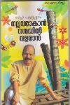 Thumbnail image of Book നല്ലവരാകാന് നന്മയില് വളരാന്
