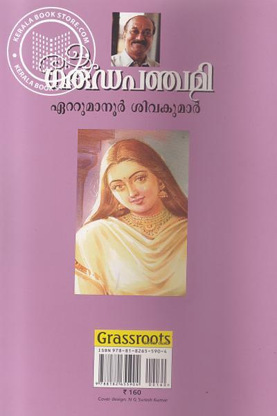 back image of ഗരുഡപഞ്ചമി