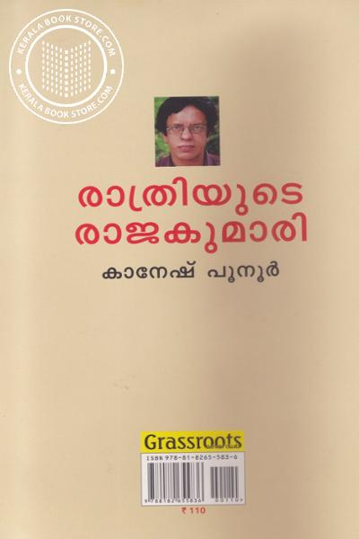 back image of രാത്രിയുടെ രാജകുമാരി