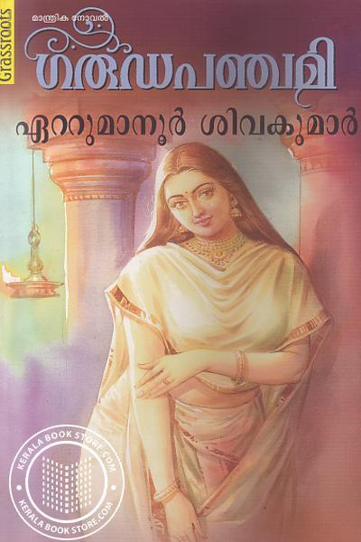 Cover Image of Book ഗരുഡപഞ്ചമി