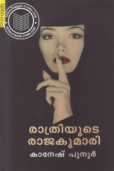 Cover Image of Book രാത്രിയുടെ രാജകുമാരി