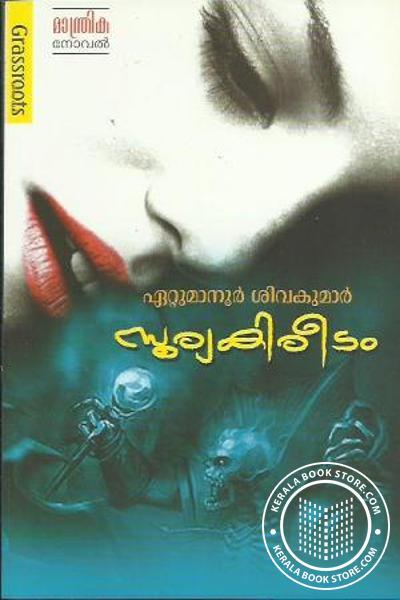Cover Image of Book സൂര്യകിരീടം