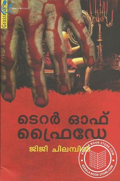 Cover Image of Book ടെറര് ഓഫ് ഫ്രൈഡേ