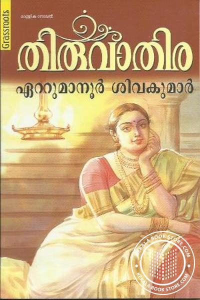 Cover Image of Book Thiruvathira
