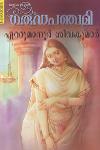 Thumbnail image of Book ഗരുഡപഞ്ചമി